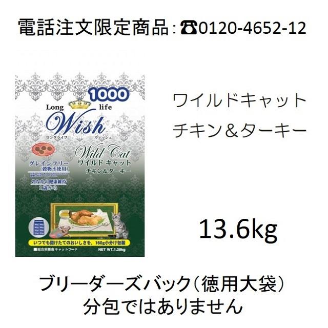 ウィッシュ猫用・グレインフリー・ワイルドキャット・チキン&ターキー(1歳から)13.6kg