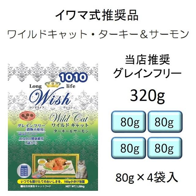 ウィッシュ猫用・グレインフリー・ワイルドキャット・ターキー&サーモン(1歳から)320g(80g×4袋入)