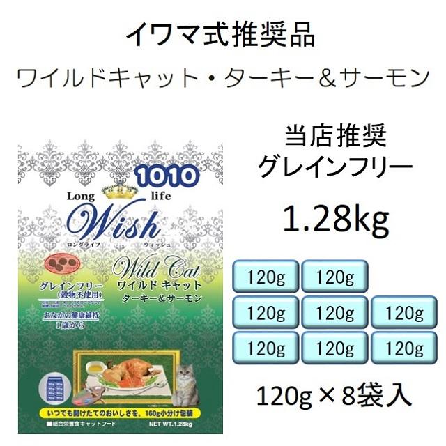 ウィッシュ猫用・グレインフリー・ワイルドキャット・ターキー&サーモン(1歳から)1.28kg(160g×8袋入)