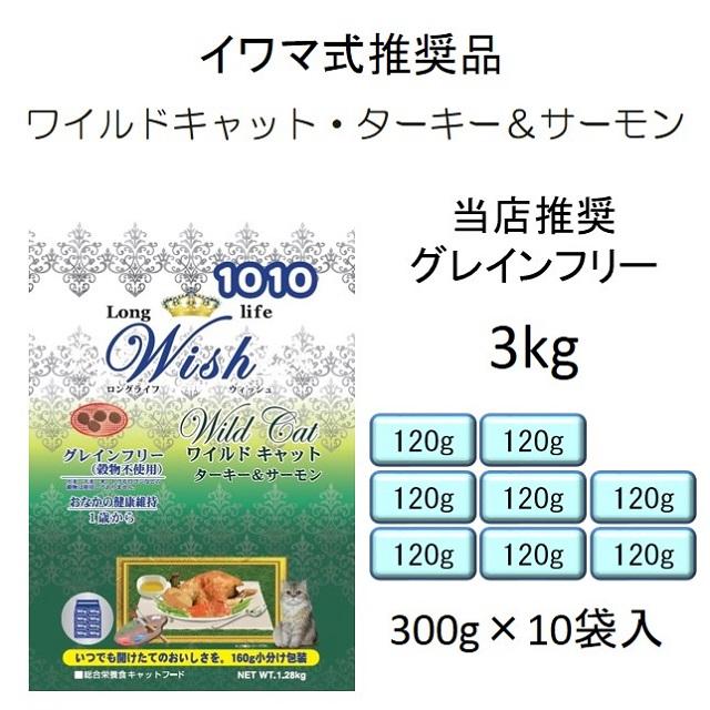 ウィッシュ猫用・グレインフリー・ワイルドキャット・ターキー&サーモン(1歳から)3kg(300g×10袋入)