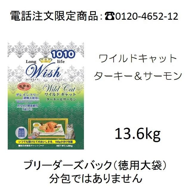 ウィッシュ猫用・グレインフリー・ワイルドキャット・ターキー&サーモン(1歳から)13.6kg