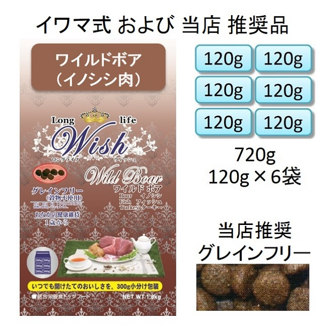 ウィッシュ・ワイルドボア(イノシシ肉)グレインフリー(1歳から)720g(120g×6袋入)