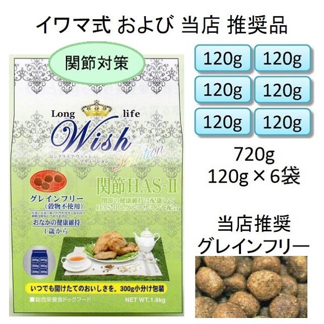 ウィッシュ・HAS-Ⅱ(ハスツー)関節対策犬用・グレインフリー(1歳から)720g(120g×6袋入)