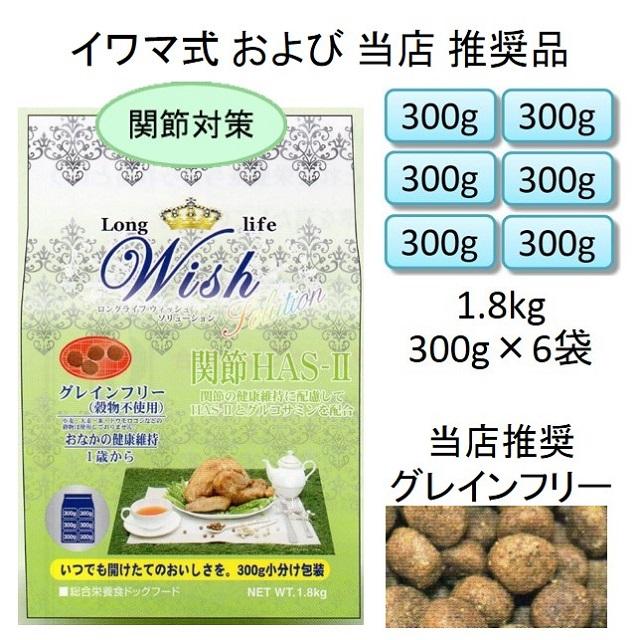 ウィッシュ・HAS-Ⅱ(ハスツー)関節対策犬用・グレインフリー(1歳から)1.8kg(300g×6袋入)