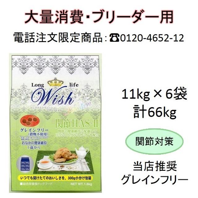 ウィッシュ・HAS-Ⅱ(ハスツー)関節対策犬用・グレインフリー(1歳から)11kgの6袋セット