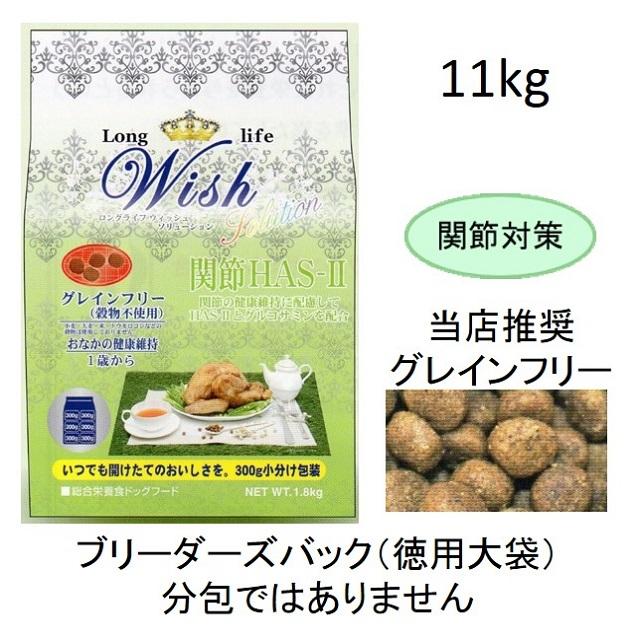 ウィッシュ・HAS-Ⅱ(ハスツー)関節対策犬用・グレインフリー(1歳から)11kg