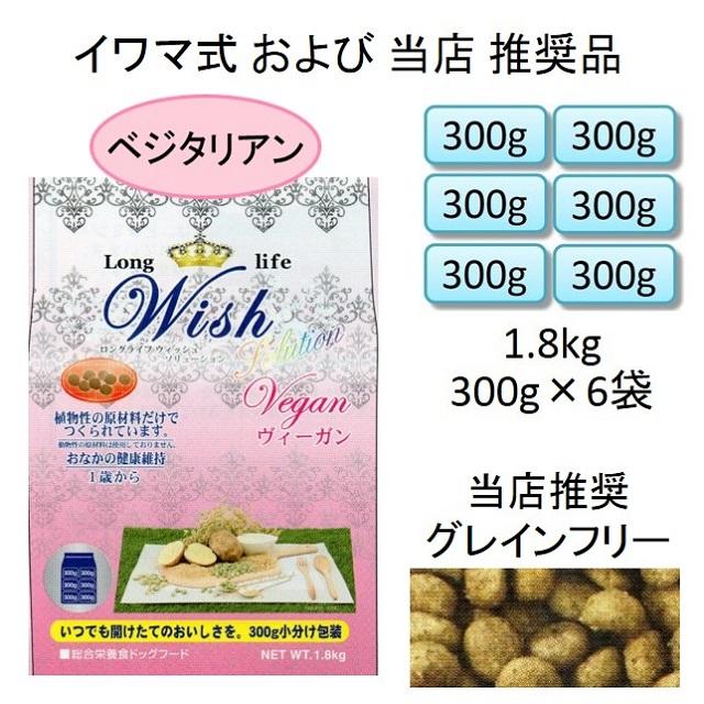 ウィッシュ・ヴィーガン(ベジタリアンドッグフード)(1歳から)1.8kg(300g×6袋入)