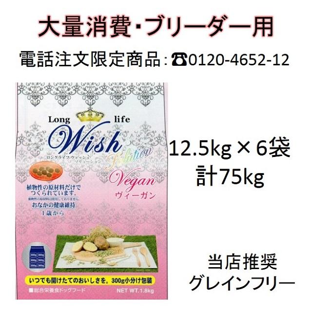 ウィッシュ・ヴィーガン(ベジタリアンドッグフード)(1歳から)12.5kgの6袋セット