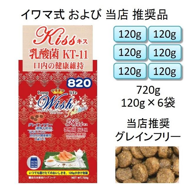 ウィッシュ・キッス(乳酸菌KT-11)口内の健康維持(1歳から)犬用グレインフリー720g(120g×6袋入)
