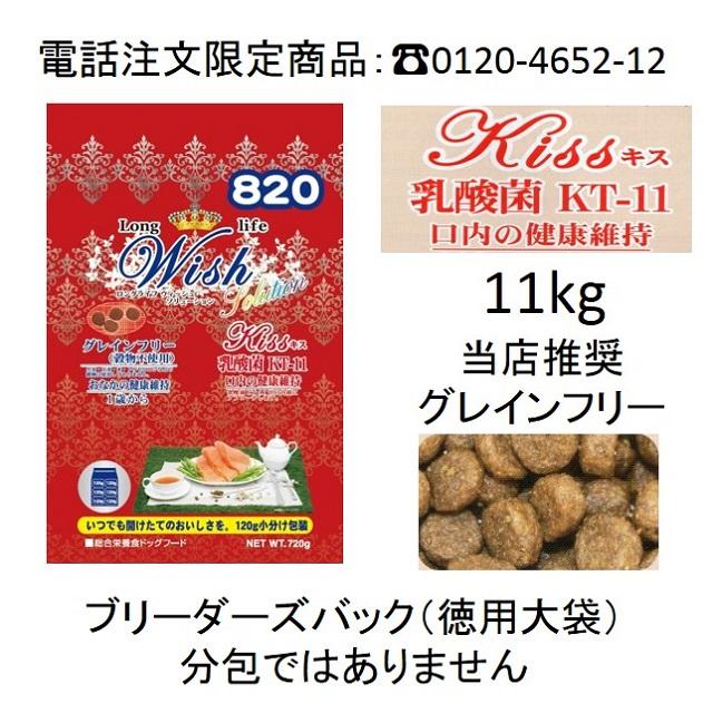 ウィッシュ・キッス(乳酸菌KT-11)口内の健康維持(1歳から)犬用グレインフリー)11kg