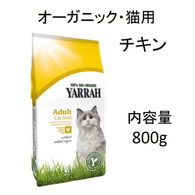 ヤラー・オーガニック・キャットフード・フィッシュ(全猫種・全年齢猫用)800g