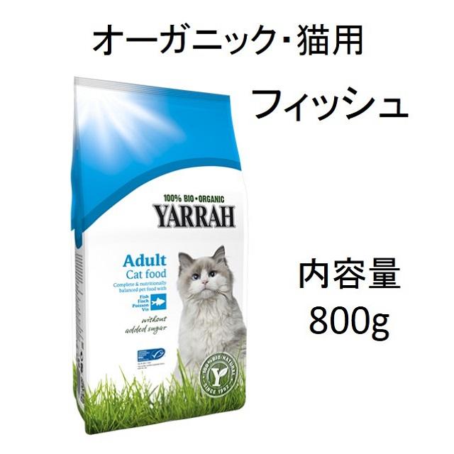ヤラー・オーガニック・キャットフード・チキン(全猫種・全年齢猫用)800g