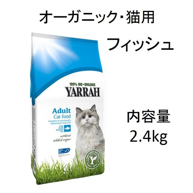 ヤラー・オーガニック・キャットフード・チキン(全猫種・全年齢猫用)2.4kg