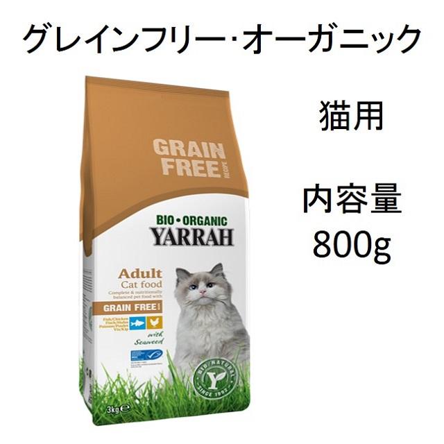ヤラー・オーガニック・キャットフード・グレインフリー(穀物不使用・全猫種・全年齢猫用)800g