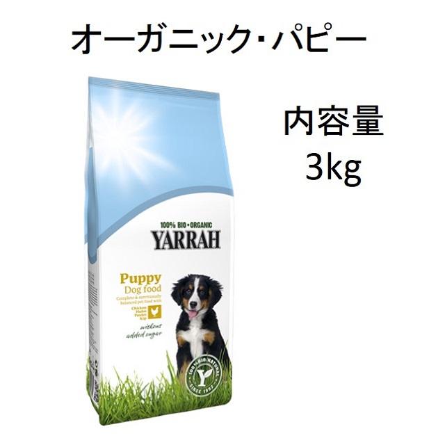 ヤラー・オーガニック・ドッグフード・パピー(幼犬用)3kg