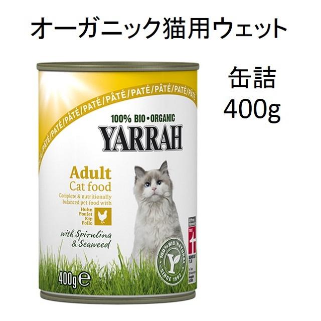 ヤラー・オーガニック・キャットディナー・チキン400g缶詰