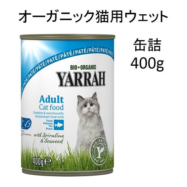 ヤラー・オーガニック・キャットディナー・フィッシュ400g缶詰