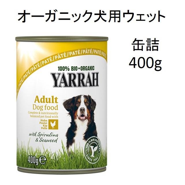 ヤラー・オーガニック・ドッグディナー・チキンパテ400g缶詰