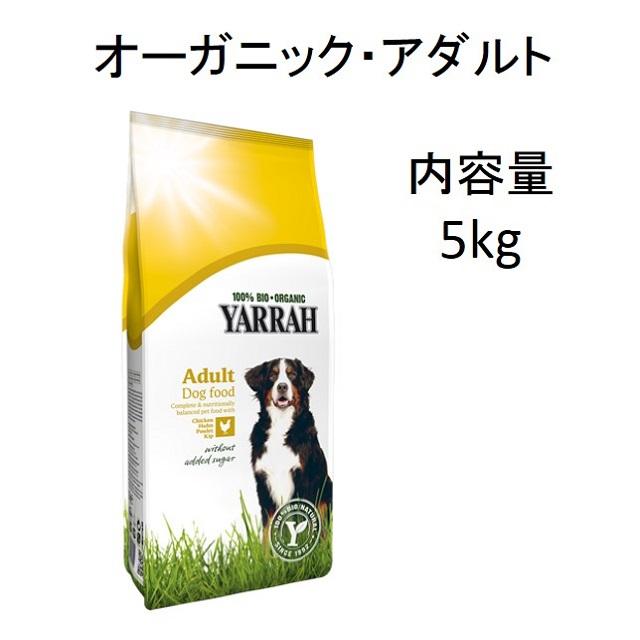 ヤラー・オーガニック・ドッグフード・チキン(旧アダルト:成犬用)5kg