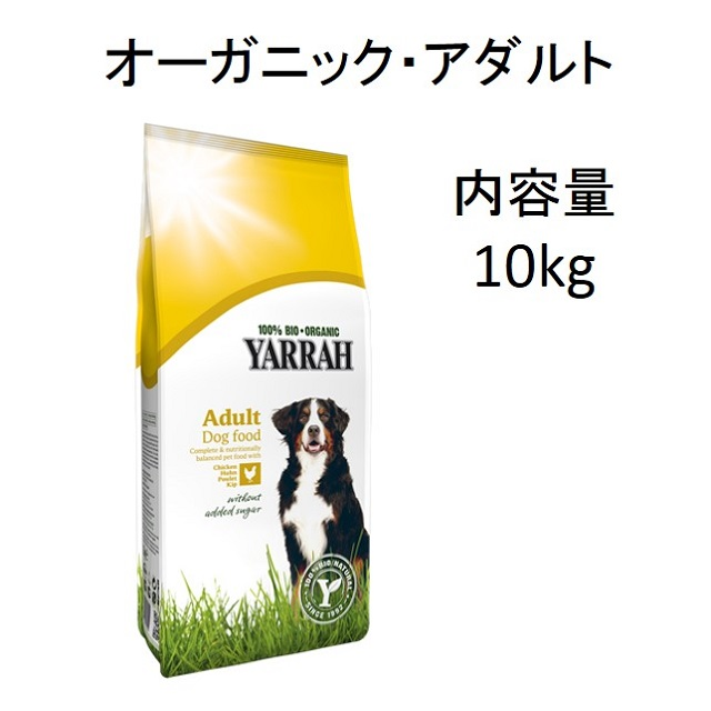 ヤラー・オーガニック・ドッグフード・チキン(旧アダルト:成犬用)10kg