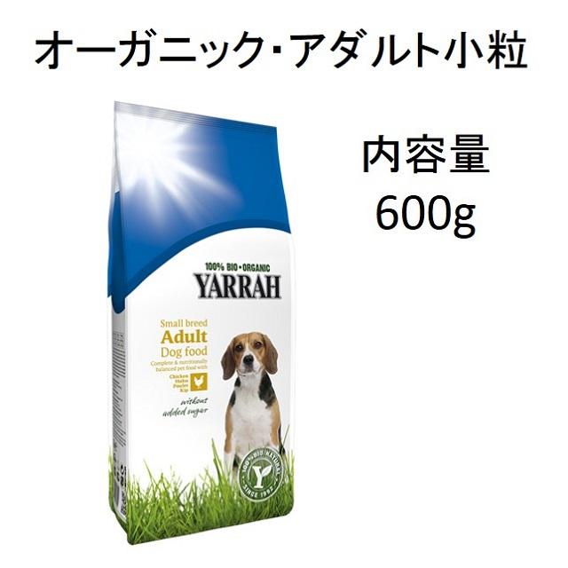 ヤラー・オーガニック・ドッグフード・アダルト小粒(小型犬専用)600g