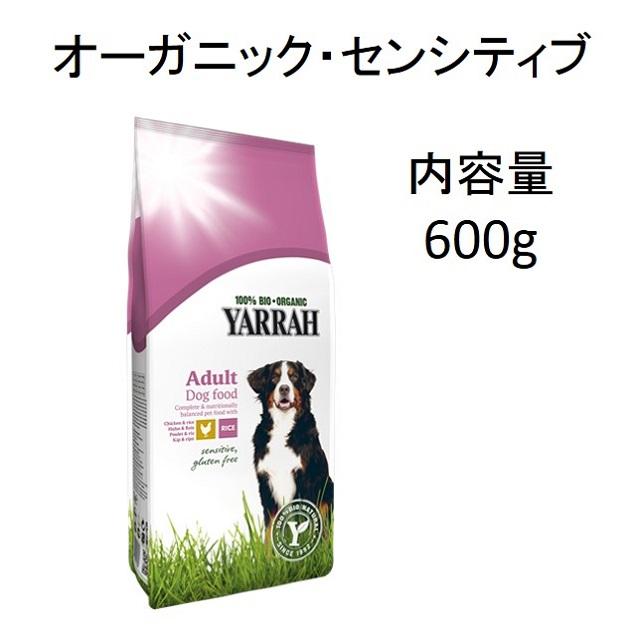 ヤラー・オーガニック・ドッグフード・センシティブ(消化器系が敏感な犬用)600g