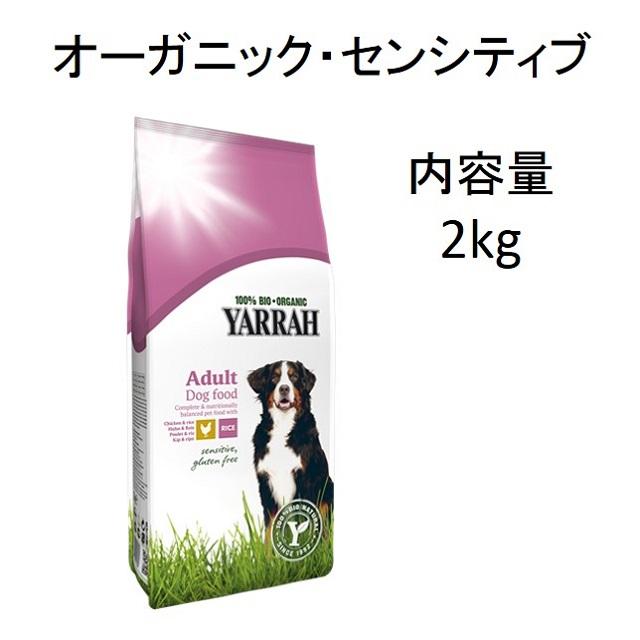 ヤラー・オーガニック・ドッグフード・センシティブ(消化器系が敏感な犬用)2kg