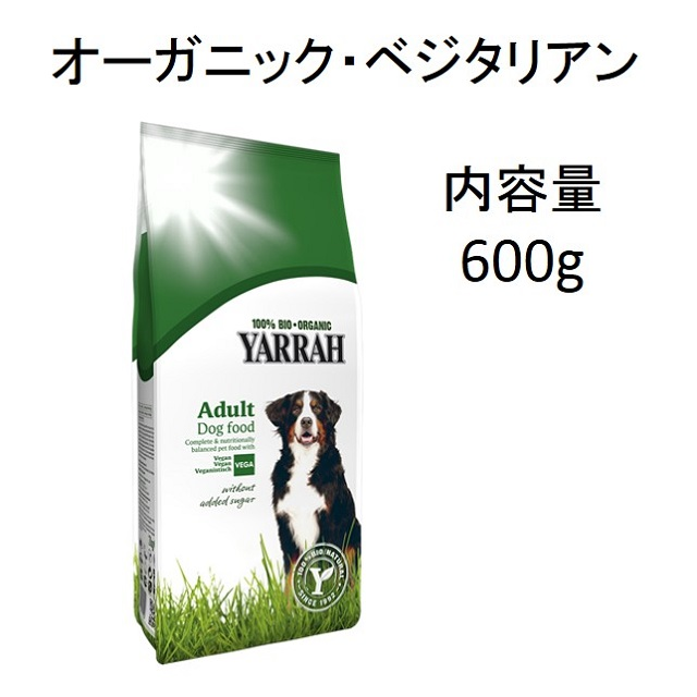 ヤラー・オーガニック・ドッグフード・ベジタリアン(肉類食物アレルギー対策・肥満対策犬用)600g