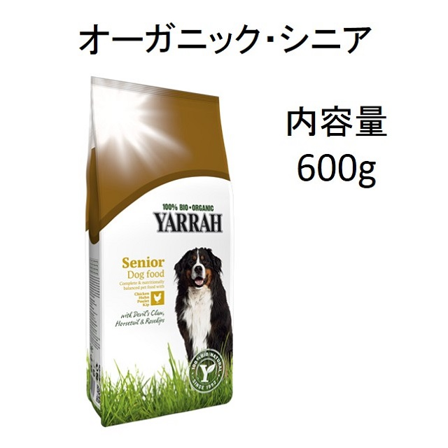 ヤラー・オーガニック・ドッグフード・シニア(老犬用)600g