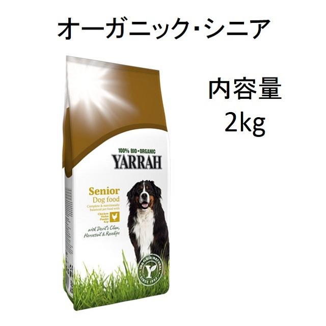 ヤラー・オーガニック・ドッグフード・シニア(老犬用)2kg