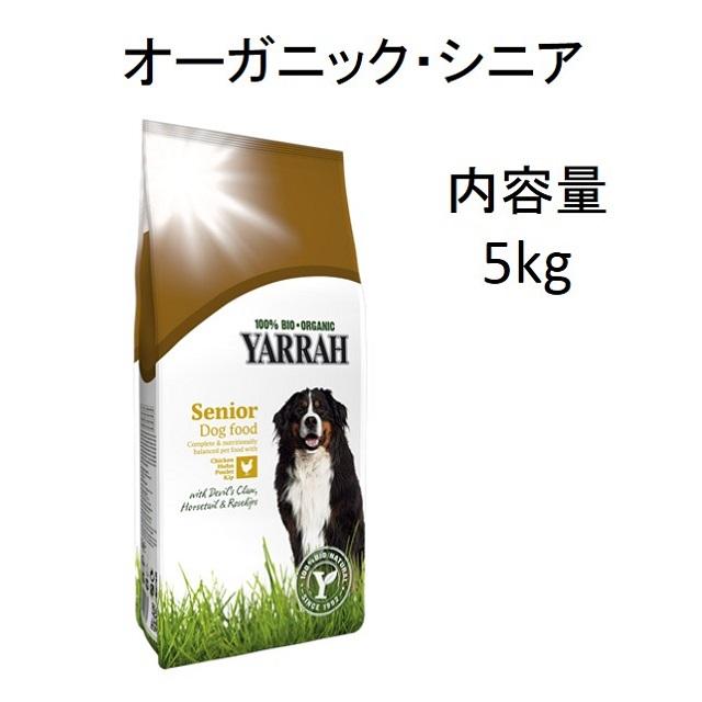 ヤラー・オーガニック・ドッグフード・シニア(老犬用)5kg