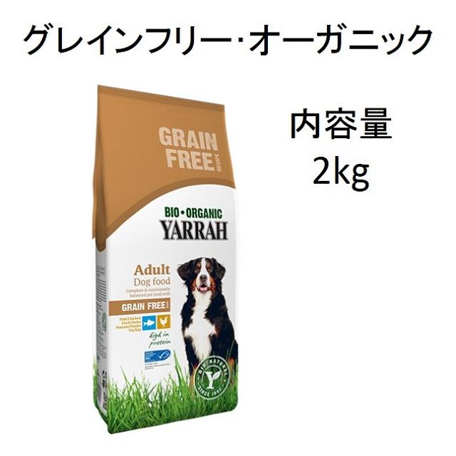 ヤラー・オーガニック・ドッグフード・グレインフリー・アダルト(穀物不使用フード成犬用)2kg
