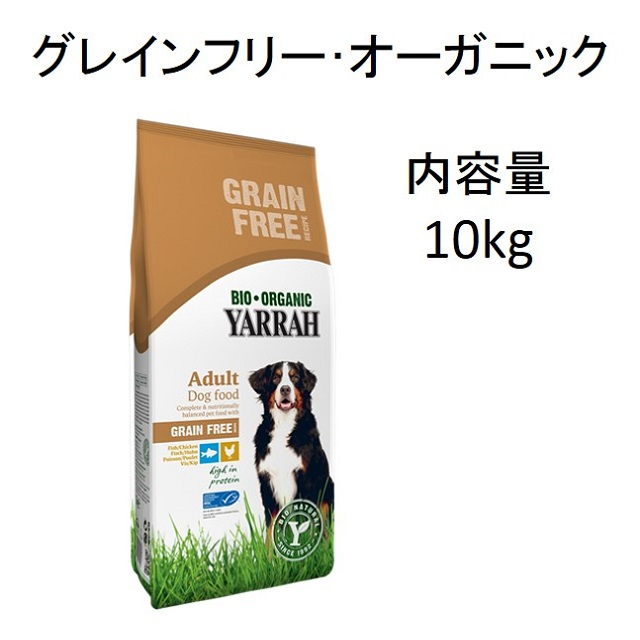 ヤラー・オーガニック・ドッグフード・グレインフリー・アダルト(穀物不使用フード成犬用)10kg