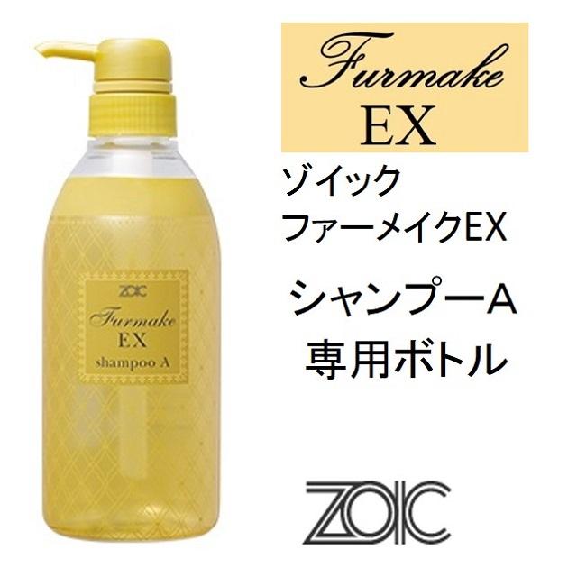 ゾイック・ファーメイクEX・シャンプーA・別売り専用ボトル