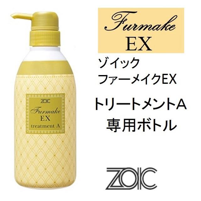 ゾイック・ファーメイクEX・トリートメントA・別売り専用ボトル
