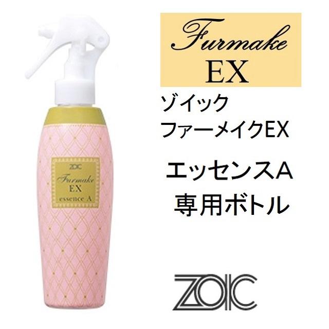 ゾイック・ファーメイクEX・エッセンスA・別売り専用ボトル