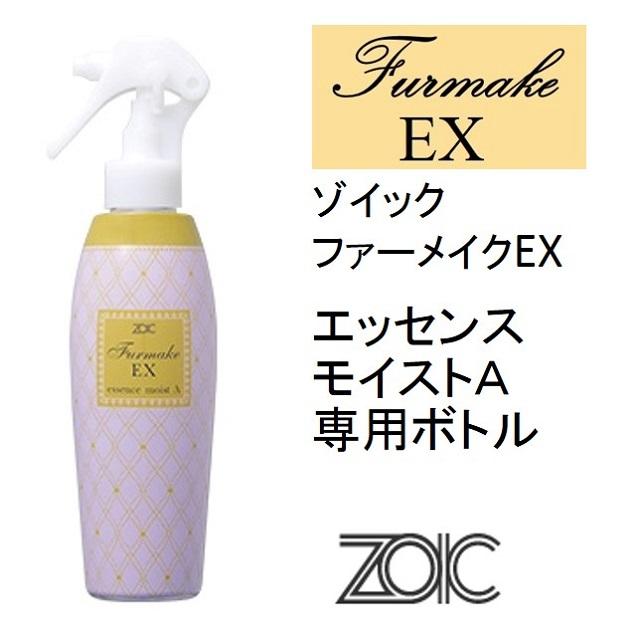 ゾイック・ファーメイクEX・エッセンスモイストA・別売り専用ボトル