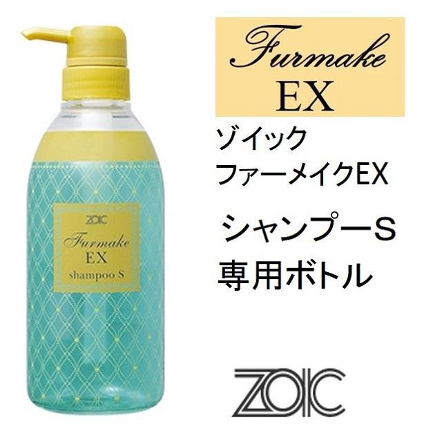 ゾイック・ファーメイクEX・シャンプーS・別売り専用ボトル