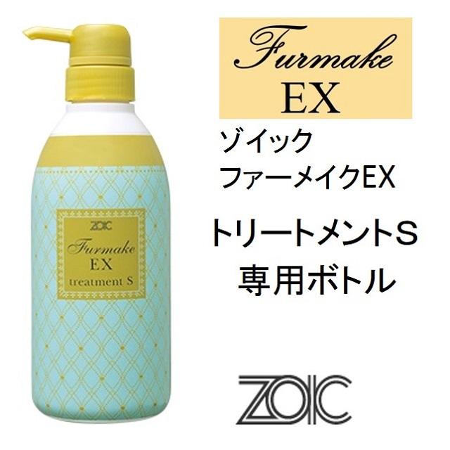 ゾイック・ファーメイクEX・トリートメントS・別売り専用ボトル