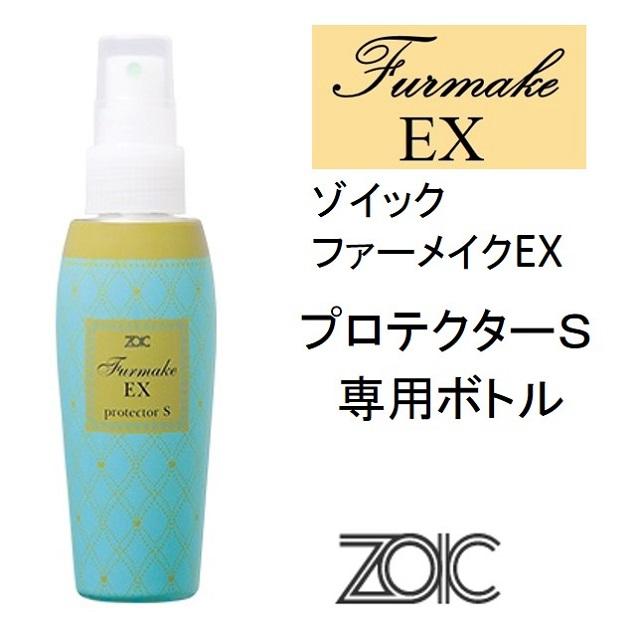 ゾイック・ファーメイクEX・プロテクターS・別売り専用ボトル