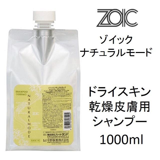 ゾイック・ナチュラルモード・ドライスキン(乾燥皮膚用)業務用1000ml