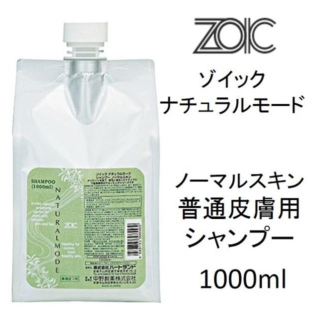 ゾイック・ナチュラルモード・ノーマルスキン(普通皮膚用)業務用1000ml