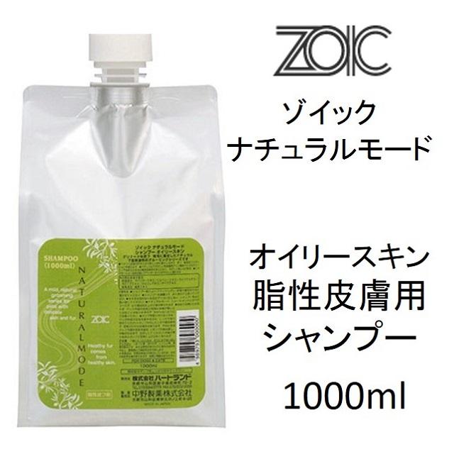 ゾイック・ナチュラルモード・オイリースキン(脂性皮膚用)業務用1000ml