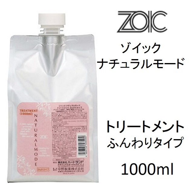 ゾイック・ナチュラルモード・トリートメント・ふんわりタイプ(業務用)1000ml