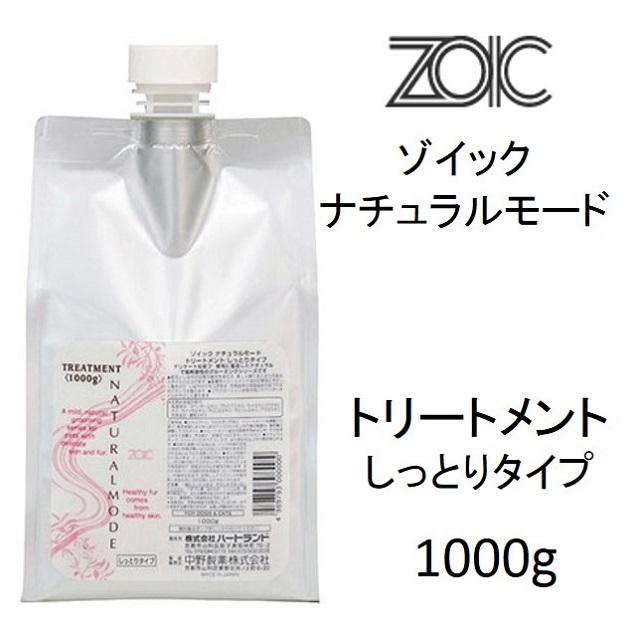 ゾイック・ナチュラルモード・トリートメント・しっとりタイプ(業務用)1000g
