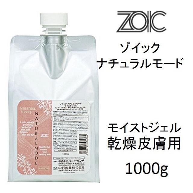 ゾイック・ナチュラルモード・モイストジェル・乾燥皮膚用(スキンマッサージジェル)業務用1000g