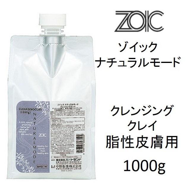 ゾイック・ナチュラルモード・クレンジングクレイ・脂性皮膚用(スキンマッサージクリーム)業務用1000g