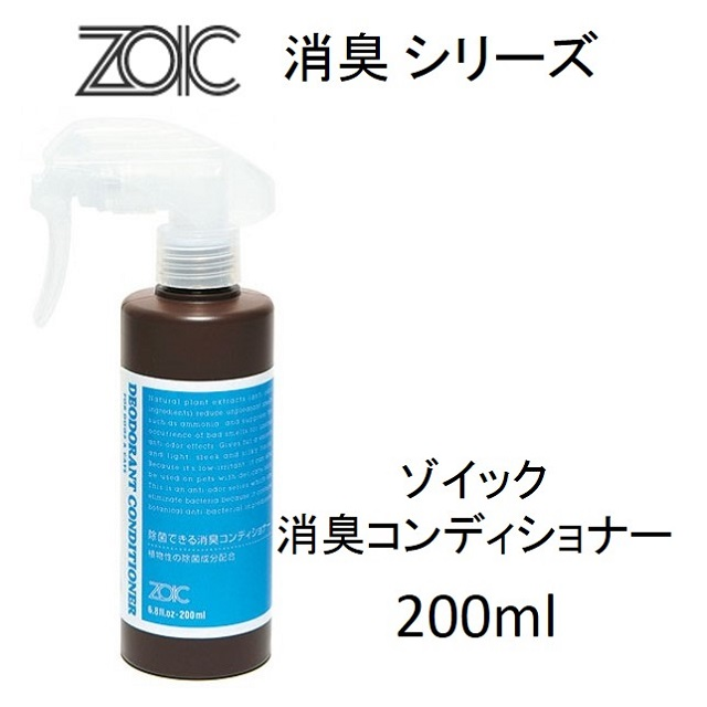 ゾイック・消臭コンディショナー200ml