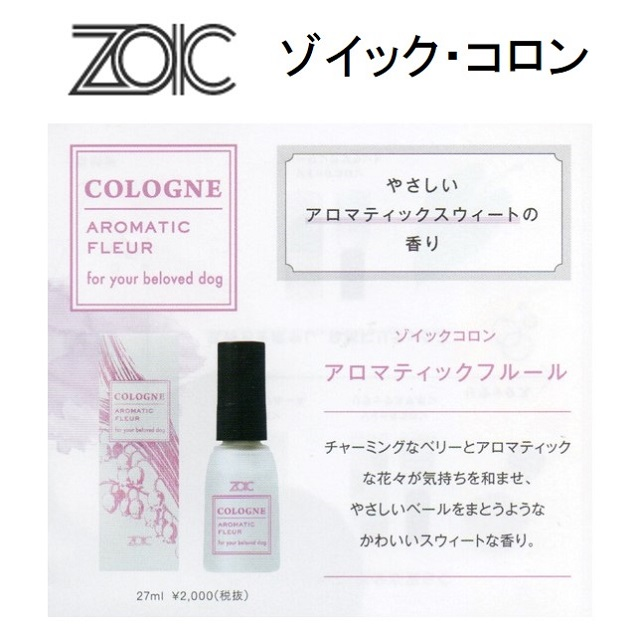 ゾイック・コロン・アロマティックフルール27ml
