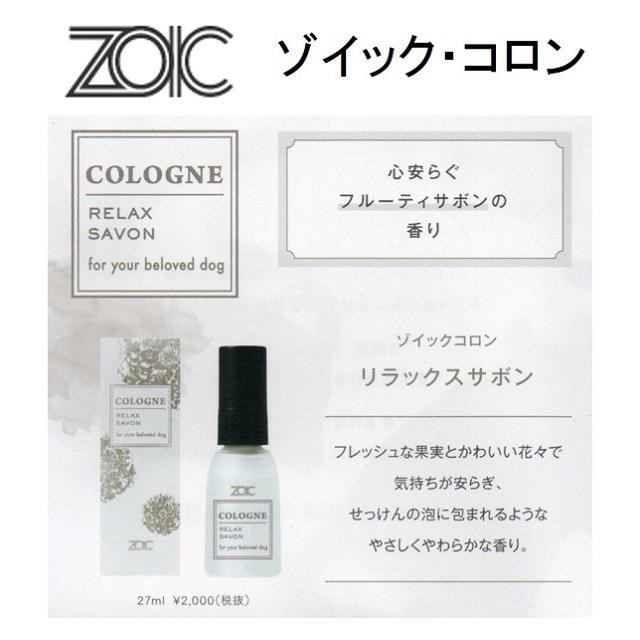 ゾイック・コロン・リラックスサボン27ml